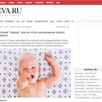 """Детский """"террор"""": как не стать заложником своего ребенка. Алина Рейзельман для EVA.RU"""