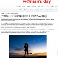 10 вопросов, на которые нужно ответить до брака: Алина Рейзельман для WDAY.RU