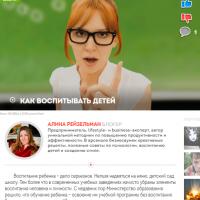 Как воспитывать детей: современные методики vs советские приемы. Алина Рейзельман для Dni.ru