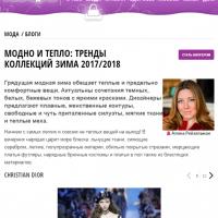 Модно и тепло: тренды коллекций Зима 2017/2018