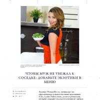Чтобы муж не убежал к соседке: добавьте экзотики в меню. Алина Рейзельман для WomanHit.Ru