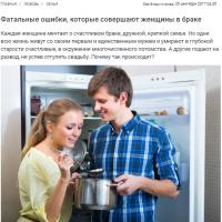 Фатальные ошибки, которые совершают женщины в браке - Алина Рейзельман для Eva.ru