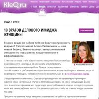 10 врагов делового имиджа женщины - Алина Рейзельман для Kleo.ru