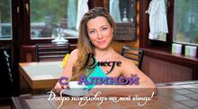 Добро пожаловать на мой канал AlinaReyzelmanTV