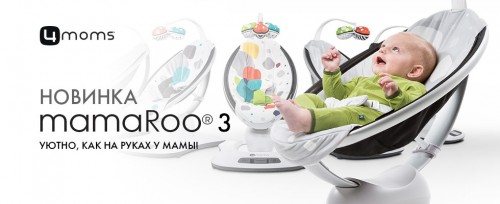 header-carousel-mamaroo3-7accepted