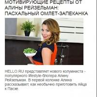 HELLO.RU представляет нового колумниста - популярного lifestyle-блогера Алину Рейзельман. Начиная с сегодняшнего дня, раз в неделю по выходным, Алина будет делиться с читателями одним из своих фирменных рецептов с секретом.