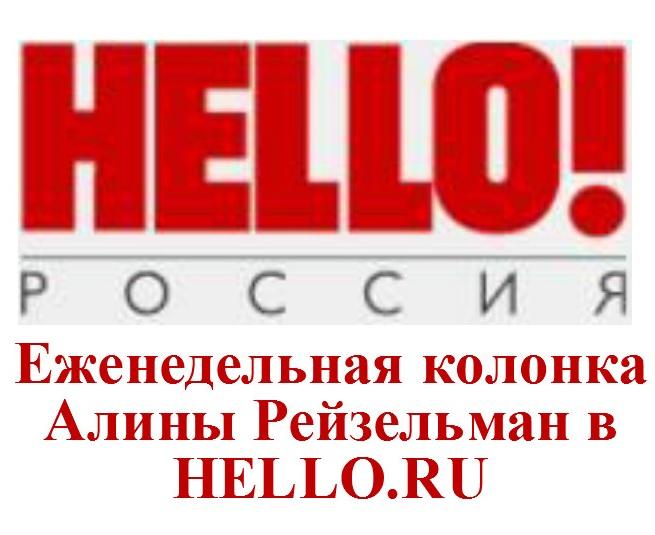 Читайте на HELLO.RU